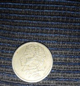 Монета с пушкиным! 1999г Для колекционеров