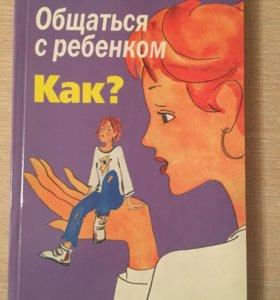 Книга « как общаться с ребёнком»