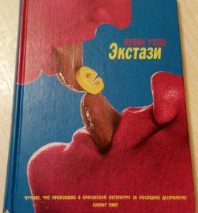 Книга Ирвин Уэлш
