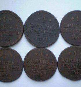 Набор монет копейка 1840 -1846 см VF Царская медь