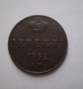 Денежка 1852 ем VF Приличная Оригинал
