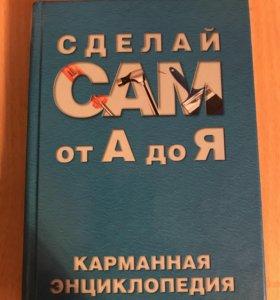 Книга у кого есть руки