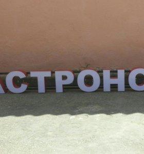 """Вывеска световая """"ГАСТРОНОМ"""""""