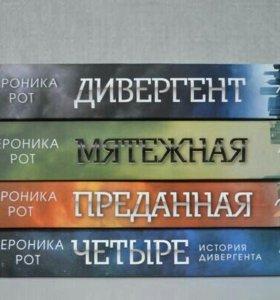 """""""Дивергент"""", 4 книги"""
