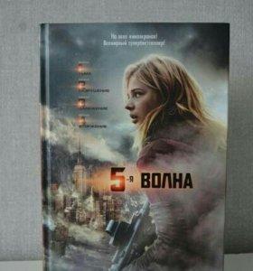 """Книга """"5 волна"""""""