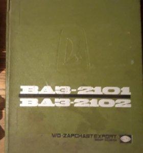 Каталог запчастей ГАЗ-21, ГАЗ-М20 Победа, ВАЗ 2101