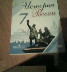 Книга по истории 7класс
