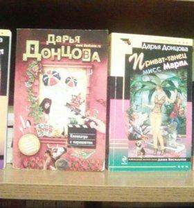Книги Дарья Донцова