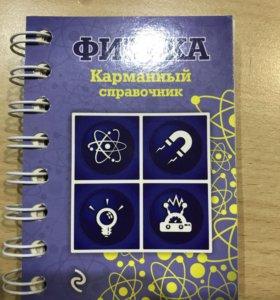 Физика Карманный справочник
