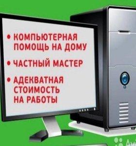 Ремонт компьютеров Ступино