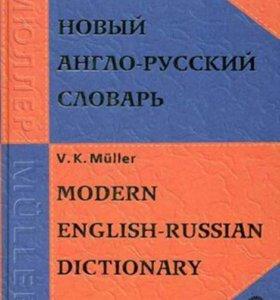 Англо-русский словарь Мюллер