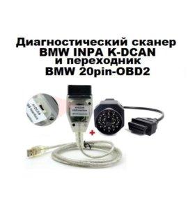 Комплект для диагностики BMW INPA K+DCAN
