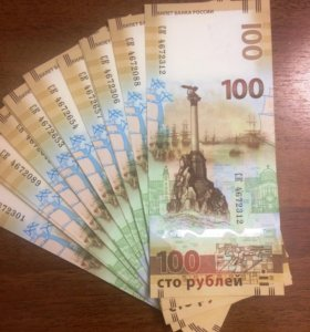 Крымская купюра 100 рублей