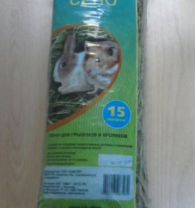 Сено для грызунов и кроликов (15 литров)