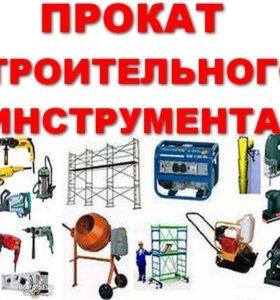 Прокат, аренда инструментов