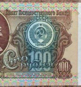 100 рублей 1991г Билет государственного банка