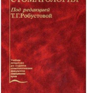 Хирургическая стоматология Т.Г.Робустова