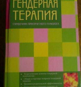 Психология : Гендерная терапия