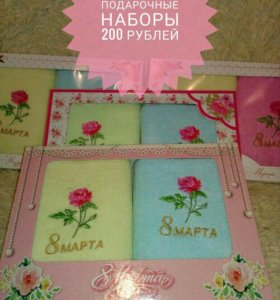 Подарочные наборы махровые полотенца к 8 марта