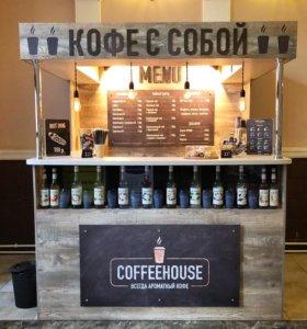Кофе-бар (кофе с собой)
