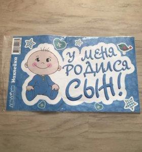 Наклейка «У меня родился сын»