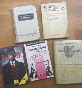 Учебники, справочники, словари