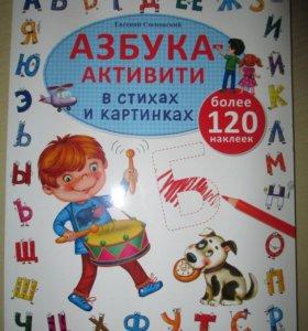 """Книга """"Азбука-активити в стихах и картинках"""""""