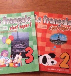 Репетитор по французскому языку для школьников