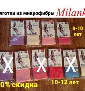 Колготки детские Milanko