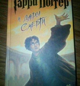 Дж. К. Ролинг «Гарри Поттер и дары смерти»
