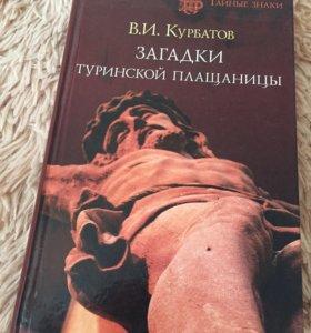 """Книга """"Загадки Туринской плащаницы"""""""