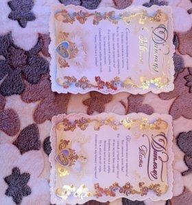 Дипломы на свадьбу