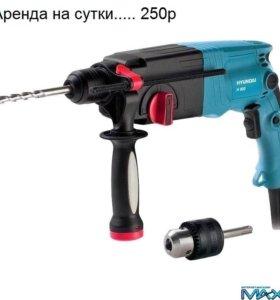 Аренда/Прокат перфоратора др инструменты
