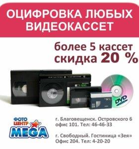 Оцифровка любых видеокассет