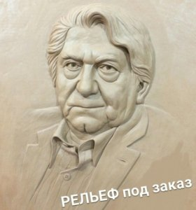 Портрет скульптура художник скульптор