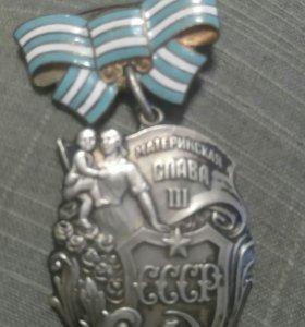 Орден Материнской Славы 3степени.