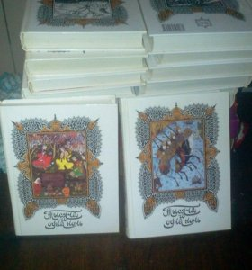тысяча и одна ночь в 16 томах