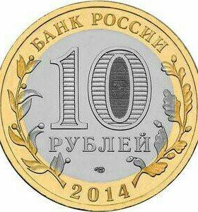Юбилейная монета: Тюменская область 2014 г.