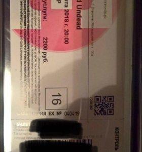 Билет на концерт группы Hollywood Undead❤️