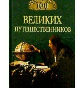 """Книга """"100 великих путешественников"""""""