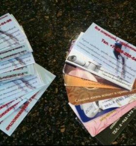 Изготовление визиток, листовок, объявлений, ценник