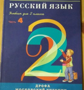 Русский язык 2 класс часть 4