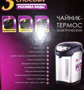 Термос-чайник