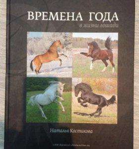 Большая книга про породы и жизнь лошадей 🐎