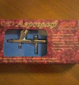 Аэрограф Jas 1117 ( новый,в коробке)