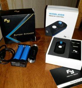 FeiyuTech Remote Control, и комплект доп. питания