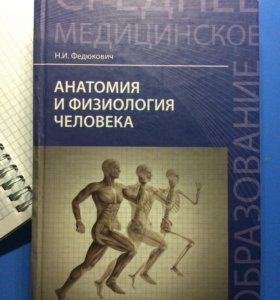 Учебник по анатомии Федюкович