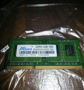 DDRlll 2GB -1600 для ноутбука