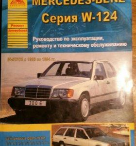 Книга по ремонту мерседес 124