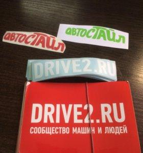 Наклейки DRIVE2 и Автостайл